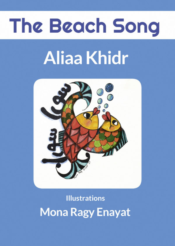 The Beach Song, Aliaa Khidr